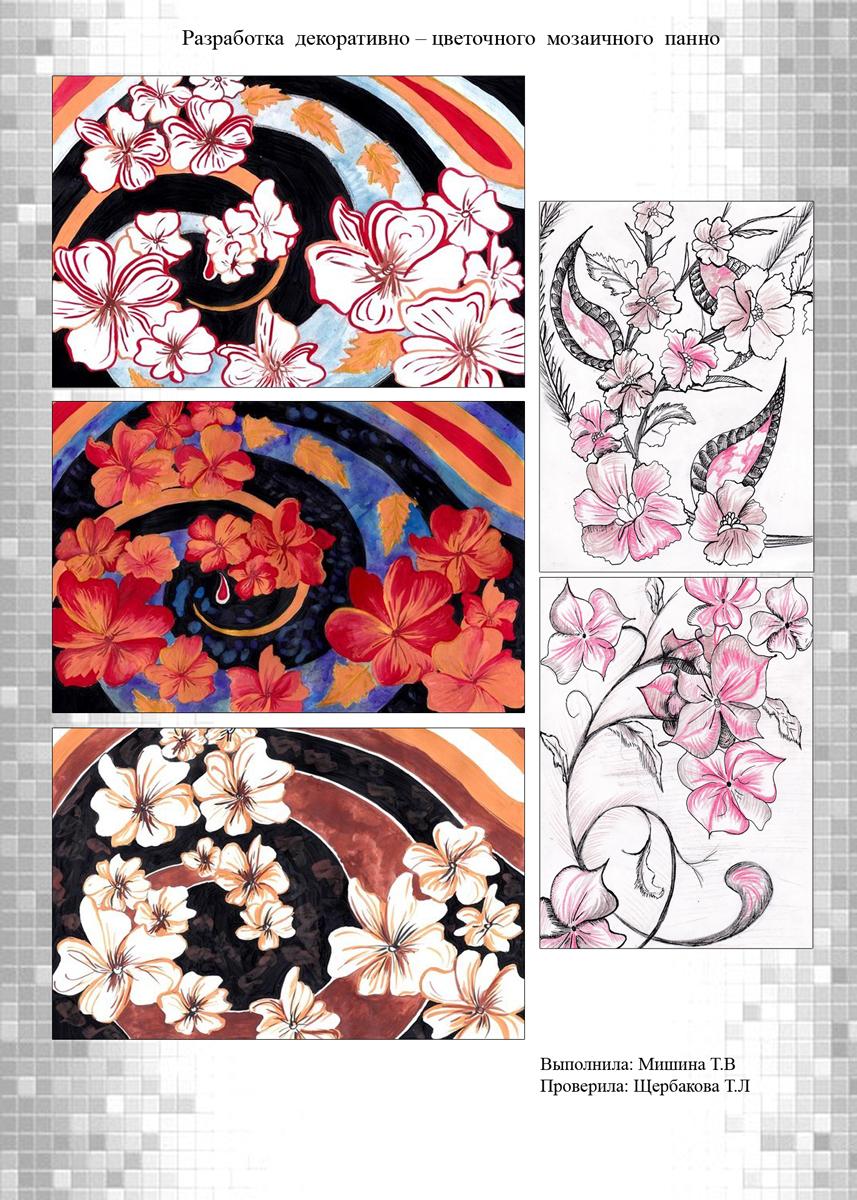 Дипломные работы  Проект мозаики